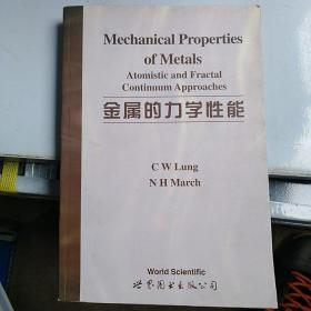 金屬的力學性能(英文版)