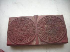 道家【咒語】木印版一塊!背面后雕【冥國銀行錢幣】,尺寸12.3/6.5厘米