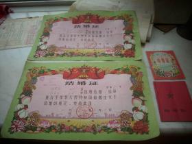 文革1969年鞏縣孝義人民公社【結婚證】一對,蓋毛主席語錄!另送2份早期結婚證