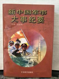 新中国军事大事纪要