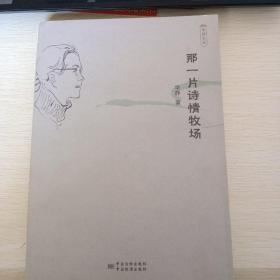 Hua Jing Wen Cong, that poetic pasture
