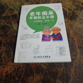 Handbook for early prevention and treatment of dementia: stay away from dementia and live a happy life