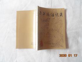 Noon Liu Zhuo said Austria: Attached to Feiteng diagram