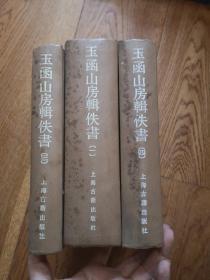 玉函山房辑佚书(一,三,四)