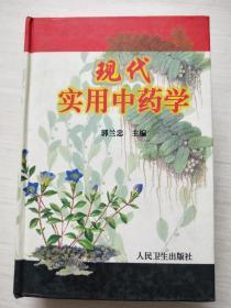 Modern and practical Chinese medicine [2 seals title page with name seal]