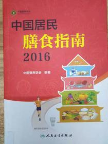 Dietary Guidelines for Chinese Residents (2016)