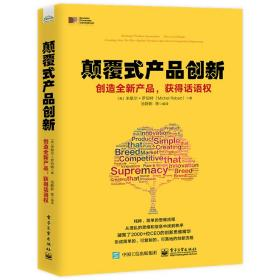 颠覆式产品创新:创造全新产品,获得话语权:creating new-to-the-market products that bread competitive supremacy