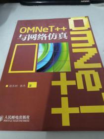 OMNeT++与网络仿真