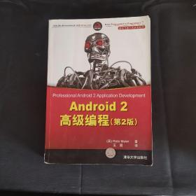 Android 2高级编程