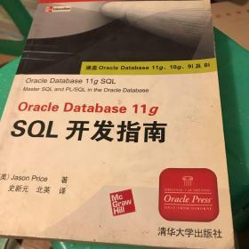 Oracle Database 11g SQL开发指南