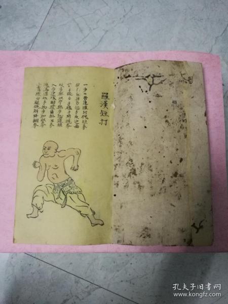 稀见 清代 彩绘武术手抄本秘本 《罗汉单打》 一册全