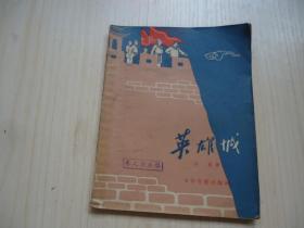 赵白山绘图*《英雄城》*阎应元守江阴的故事