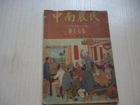 1952年*《中南农民》*第十七本
