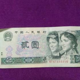 贰元人民币1990年
