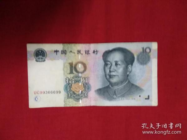 1999版10元纸币(UC9 9366699)