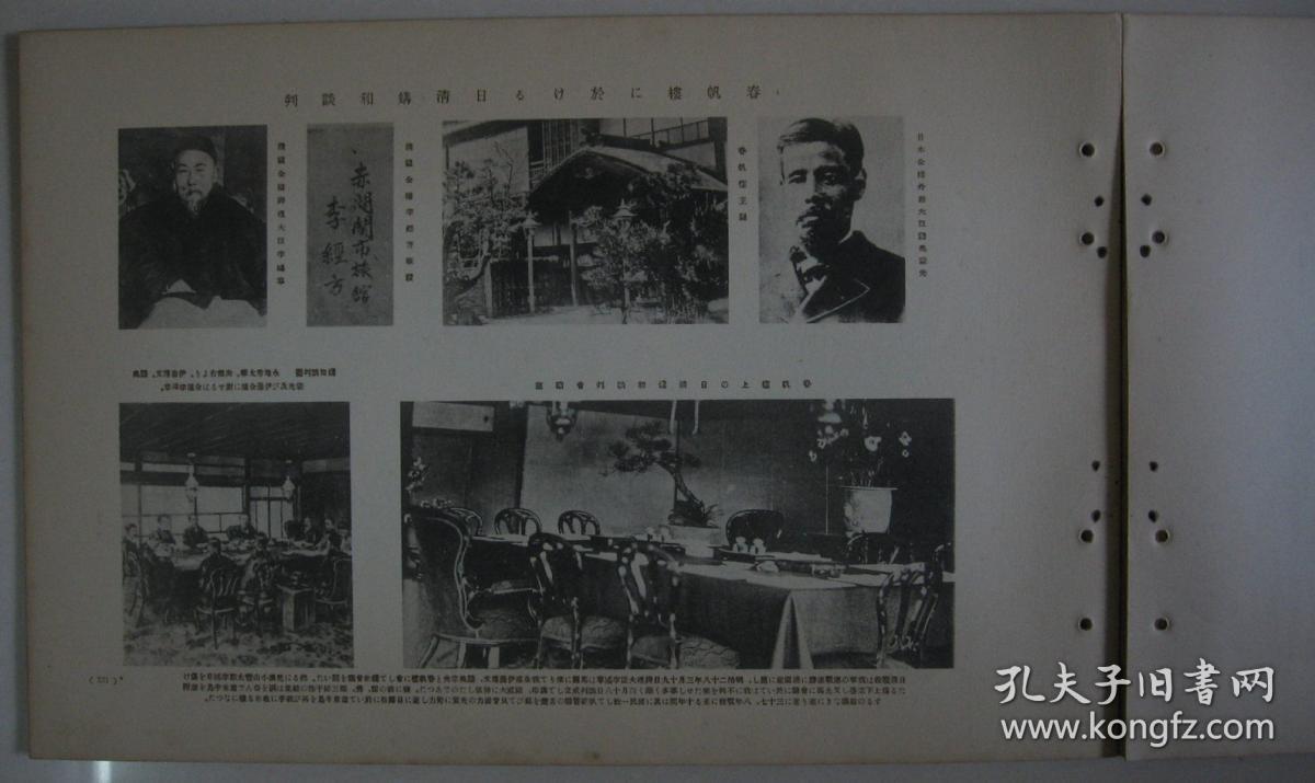 """《日本""""联合舰队""""覆灭记》【价格 目录 书评 正版】_中国图书网"""