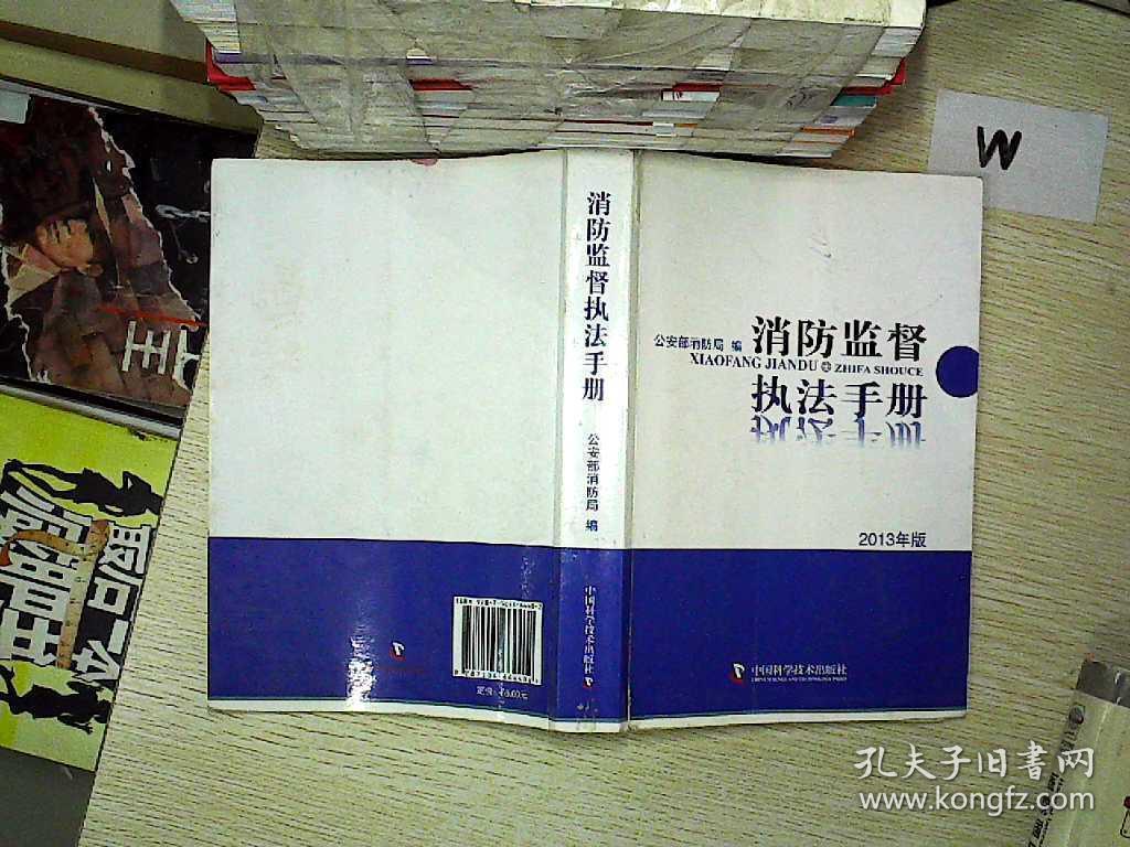 消防监督执法手册(2013年版) /公安部消防局 中国科学技术出版社