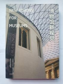 博物馆新视觉:New Visions for Museums