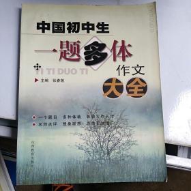 中國初中生一題多體作文大全