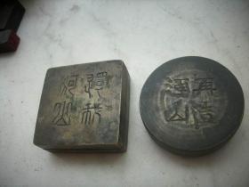 抗戰時期【還我河山,再造河山】銅墨盒兩個合售!尺寸分別是6/6厘米