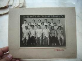 1957年【上海瀘東區-棉紡織廠前紡專業工長-聯合培訓班第一期畢業留念】!照片盡尺寸15/11厘米