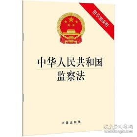 中華人民共和國監察法