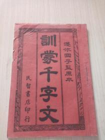 《训蒙千字文》一册