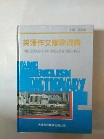 英语作文修辞词典 Dictionary of English writing