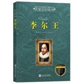 莎士比亞四大悲劇--英漢對照:李爾王