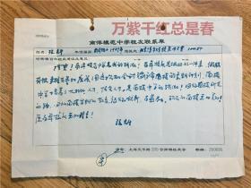 上海南洋模范中學校友聯系單,由該校畢業生,水利泰斗,中國科學院1955年首屆院士,中國工程院1994年首屆院士張光斗親筆填寫。16開附封(實寄封非張光斗書寫)