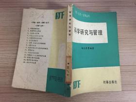 科學研究與管理(科技.經濟.法律叢書)