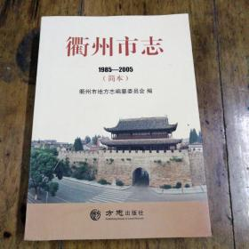 衢州市志1985-2005《简本》
