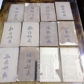 浙江中医专门学校医药文献59册