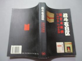 战斗在白区:读书出版社(1934-1948)