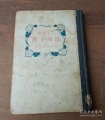 二十世纪阴阳合历(后面有缺页)