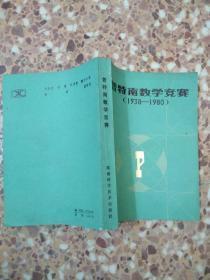 普特南数学竞赛(1938-1980)