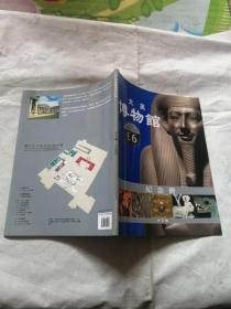 大英博物馆纪念册(中文版)[The British Museum Souvenir Guide Book]