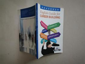 ENGLISH GUIDE FOR CAREER BUILDING