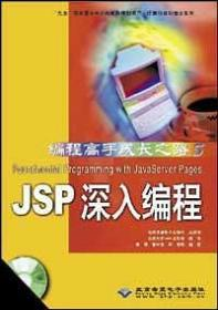 JSP深入编程Foundmental Programming With JavaServerPages