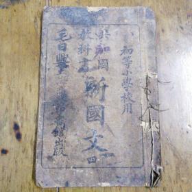 共和国教科书《新国文》四,民国元年