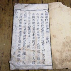 莲花庵木活字本《邪正分明》宝卷,72种道教教会名称及介绍