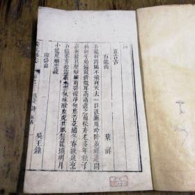 《庆元县志》卷12艺文部分,厚厚一册,木刻大开本