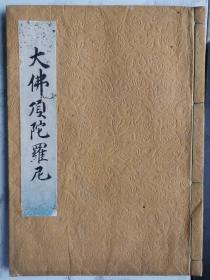 梵学津梁稿本《大佛顶陀罗尼句义》上下两册  梵文 东密