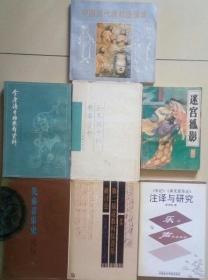 SF19-1 涓浗鍘嗕唬浣涙暀鐢诲儚闆嗭紙92骞�1鐗�2鍗帮級
