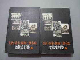 生活·读书·新知三联书店文献史料集(上下册)