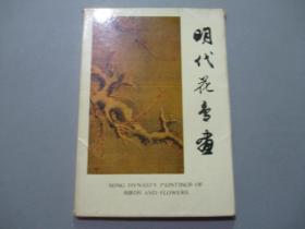 明代花鸟画(活页20张)