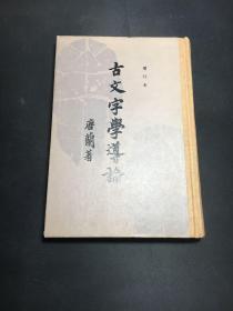 古文字學導論(增訂本)