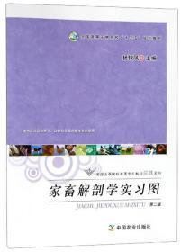 家畜解剖学实习图(第2版本书适合动物医学、动物科学及其相关专业使用)