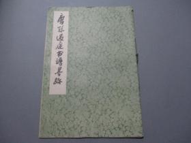 唐孙过庭书谱墨迹