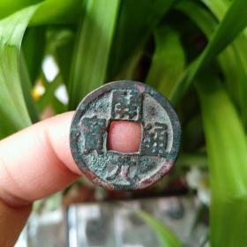 保真唐代古董真品古钱币 唐朝开元通宝 民间老铜钱古币包老特价20